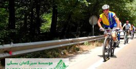 کمپین دوچرخه سواران حامی