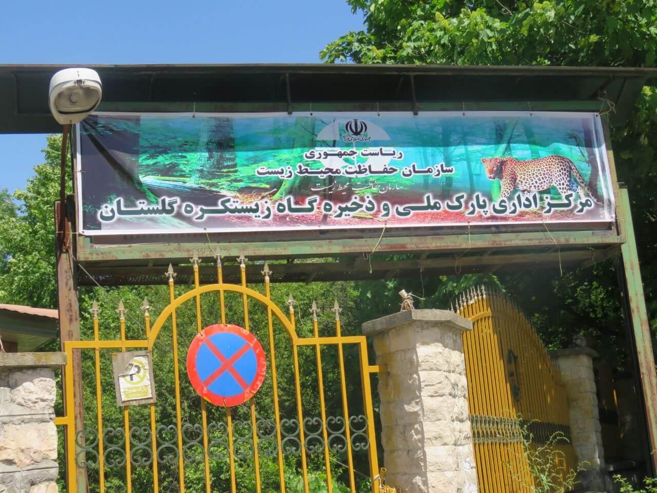 مرکز اداری پارک ملی گلستان