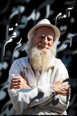 دکتر غلامعلی بسکی