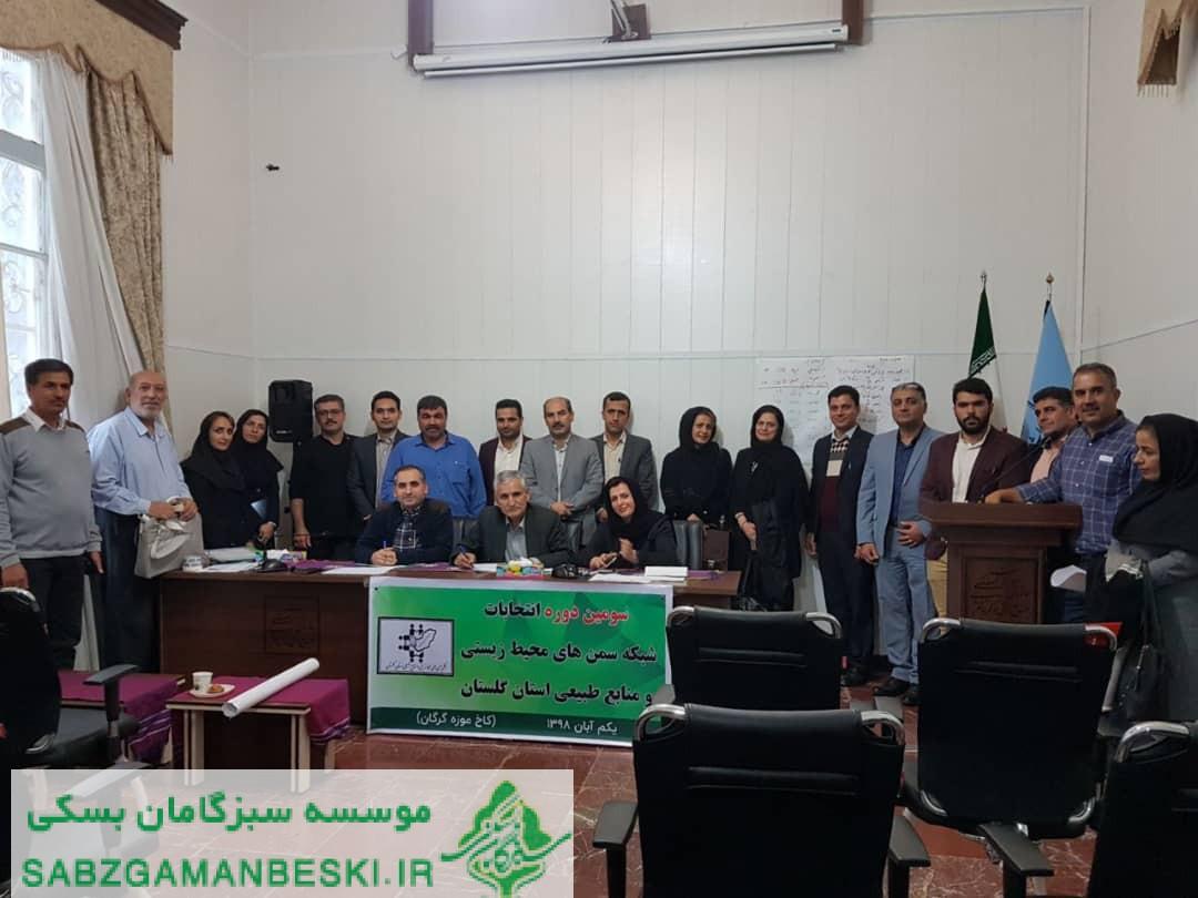 شورای هماهنگی شبکه محیط زیست استان گلستان