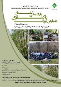 همایش بزرگ پاکسازی پارک ملی گلستان