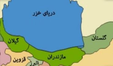 استان های اطراف دریای خزر